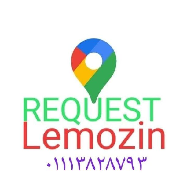 request Lemozin